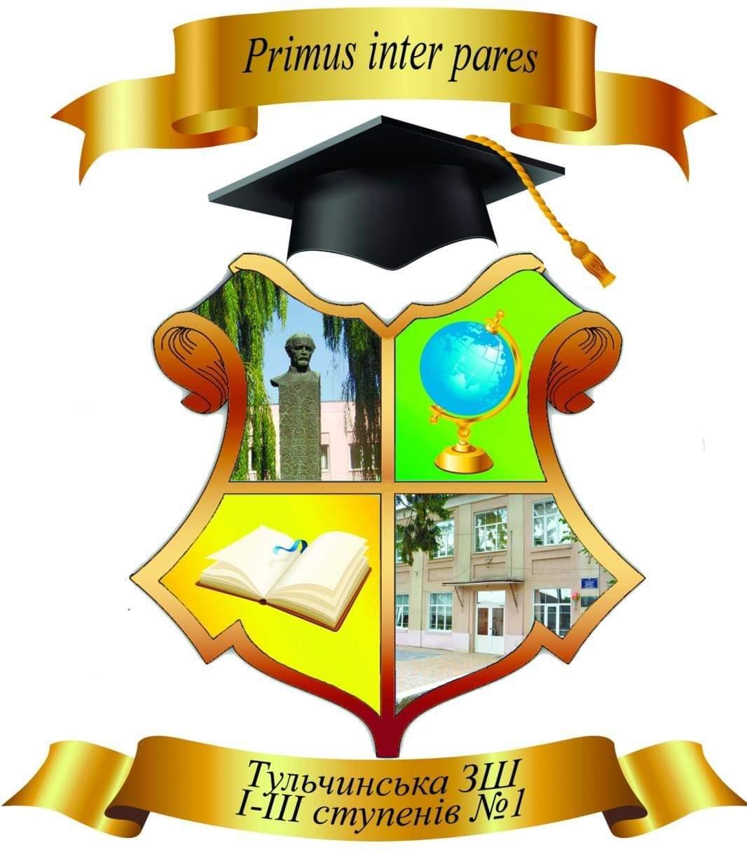 Тульчинська загальноосвітня школа І-ІІІ ступенів №1